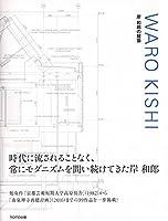 WARO KISHI 岸 和郎の建築