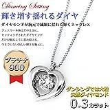 宝石の森 ダイヤモンド ネックレス 揺れる ダイヤ 一粒 プラチナ Pt900 0.3ct ハート ダンシングストーン ペンダント