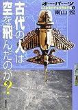 オーパーツこんなものがなぜ存在する (2) 古代の人は空を飛んだのか? (オーパーツこんなものがなぜ存在する2)