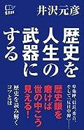 井沢元彦『歴史を人生の武器にする』の表紙画像