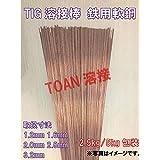 TIG溶接棒 鉄用TG-S50,YT-28適合 2.0mm 2.5Kg