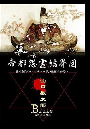 山口敏太郎B-FILE 帝都怨霊結界図 徳川版ダヴィンチコード・連鎖する呪い [DVD]