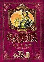 からくりサーカス 完全版 第07巻