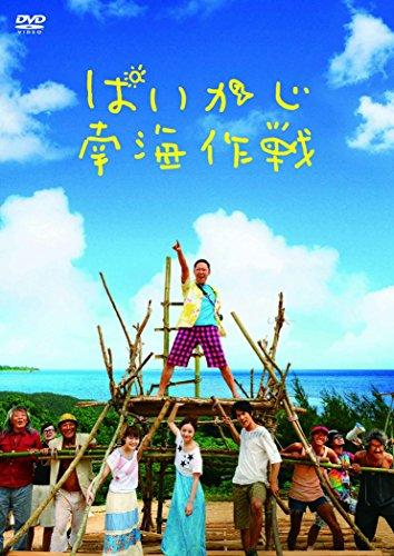ぱいかじ南海作戦 [DVD]