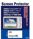 LEICA X-U Typ 113専用 AR液晶保護フィルム(反射防止フィルム・ARコート)