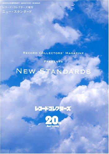 レコード・コレクターズ増刊 ニュー・スタンダード