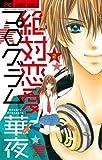 絶対恋愛プログラム 2 (少コミフラワーコミックス)