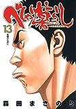 べしゃり暮らし 13 (ヤングジャンプコミックス) 画像