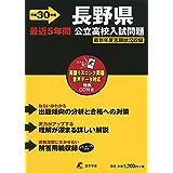 長野県公立高校入試問題 H30年度用 過去問題5年分収録(データダウンロード+CD付) (Z20)