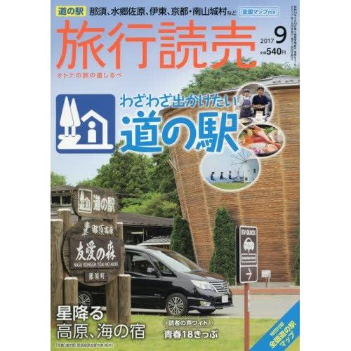 旅行読売 2017年 09 月号 [雑誌]