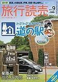旅行読売 2017年 09 月号 [雑誌]の表紙