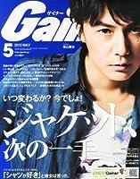 Gainer (ゲイナー) 2013年 05月号 [雑誌]