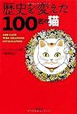 歴史を変えた100匹の猫