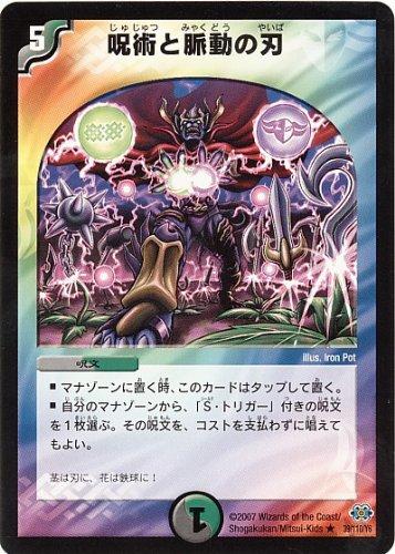 デュエルマスターズ 【呪術と脈動の刃】 DM24-039