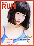RUN―横田ひかるマガジン (Naigai Mook)