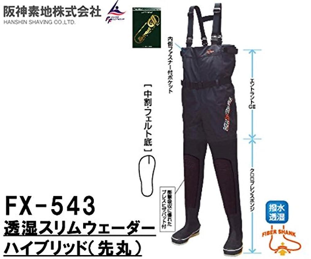 編集者映画寛容な阪神素地(ハンシンキジ) FX543透湿スリムウェーダーハイブリッド(先丸)