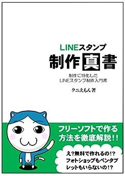 [クニえもん]のLINEスタンプ制作真書 ~制作に特化したLINEスタンプ制作入門書~