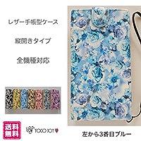 【Yoco Joy】Galaxy S7 edge(ギャラクシー エスセブン エッジ)SCV33 au専用2つ折り 縦型 縦開き タイプ カバー ケース【全7色】カード2枚入れ付き! シンプル スマート ケース デコ ? Yoco Joyロゴ入り 保護フィルム付き!ブルー(左から3番目)