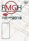 ファミ通モバイルゲーム白書2019 (ビジネスファミ通)