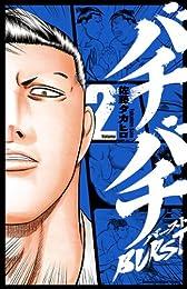 バチバチBURST 2 (少年チャンピオン・コミックス)