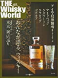 The Whisky World vol.30 アイラ島蒸留所最新リポート第二弾 おんなが語る、ウィスキー (Z earth Mook)