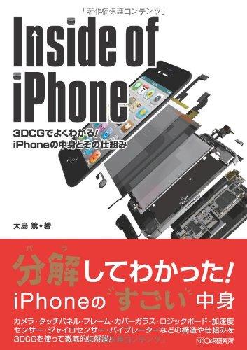 Inside of iPhone ~3DCGでよくわかる! iPhoneの中身とその仕組み~の詳細を見る