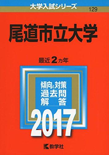 尾道市立大学 (2017年版大学入試シリーズ)