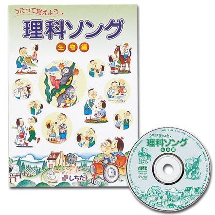 七田式(しちだ)理科ソング・生物編