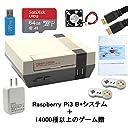 LUCKY Raspberry Pi3 B 贈物14000 種ゲーム 64G ラズベリーパイ 3b Arcade/NEOGEO/GBA/MD用互換機