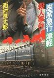 座席急行「津軽」殺人事件 (文春文庫)