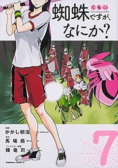 蜘蛛ですが、なにか? (7) (角川コミックス・エース)