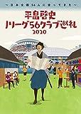 平畠啓史Jリーグ56クラブ巡礼2020 - 日本全国56人に会ってきた