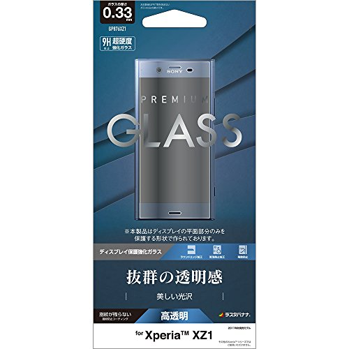 ラスタバナナ Xperia XZ1(SO-01K / SOV36) フィルム ガラスパネル 光沢(0.33mm) GP876XZ1