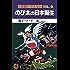 大長編ドラえもん9 のび太の日本誕生 (てんとう虫コミックス)