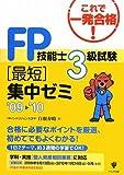 FP技能士3級試験最短集中ゼミ〈'09‐'10〉
