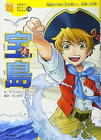 宝島 (10歳までに読みたい世界名作)