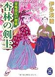 甘味侍江戸探索 杏林の剣士 (学研M文庫)