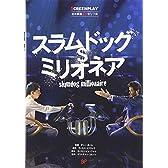 スラムドッグ・ミリオネア (名作映画完全セリフ集スクリーンプレイ・シリーズ)