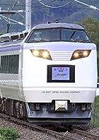 ザ・メモリアル 485系彩(いろどり)