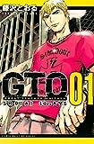 GTO SHONAN 14DAYS(1) (週刊少年マガジンコミックス)
