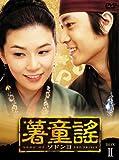 薯童謠〔ソドンヨ〕 DVD-BOX II
