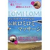 コンラッド・チャーマンの伝統ロミロミマッサージ☆(DVD)☆ (<DVD>)