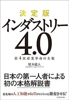 [尾木 蔵人]の決定版 インダストリー4.0―第4次産業革命の全貌