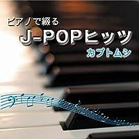 Butterfly (ピアノ) [オリジナル歌手 : 木村カエラ]