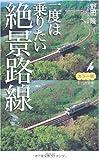 一度は乗りたい絶景路線―カラー版 (平凡社新書 486)