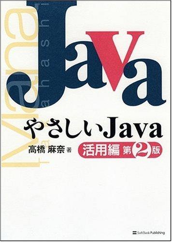 やさしいJava 活用編 第2版 (やさしいシリーズ)の詳細を見る