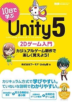 [株式会社フーモア Unity部]の10日で学ぶUnity 5 2Dゲーム入門 カジュアルゲーム制作で楽しく覚えよう!
