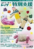 つないで・創って レッツ★特別支援 Vol.7
