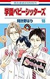 学園ベビーシッターズ 18 (花とゆめコミックス)