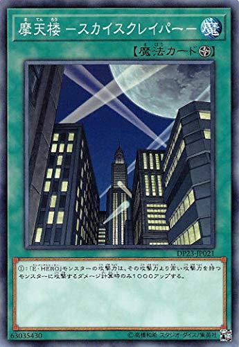 遊戯王 DP23-JP021 摩天楼-スカイスクレイパー (日本語版 ノーマル) デュエリストパック -レジェンドデュエリスト編6-